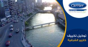 توكيل تكييف كاريير محافظة الشرقيه