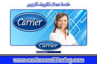 خدمة عملاء تكييف كارييرالخط الساخن لكاريير