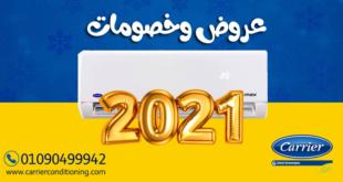 اسعار تكييف كاريير 2021
